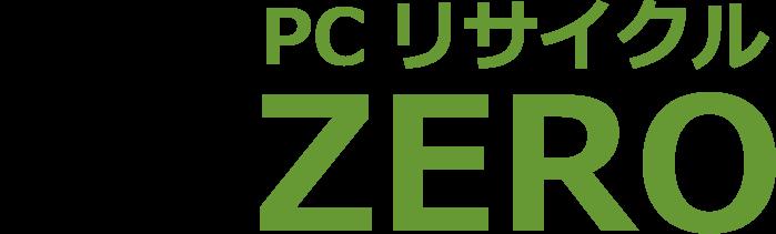 PCリサイクルZERO